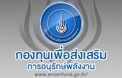 สำนักงานบริหารกองทุนเพื่อส่งเสริมการอนุรักษ์พลังงาน