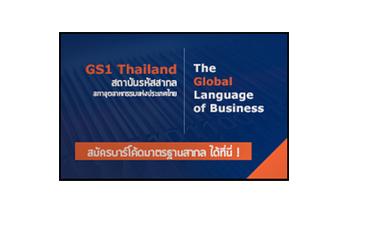 สถาบันรหัสสากล GS1 Thailand