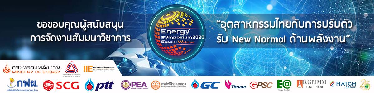 งานสัมมนาวิชาการประจำปี Energy Symposium 2020